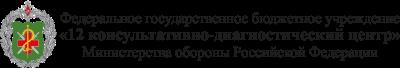 ФГБУ «12 КДЦ» Минобороны России